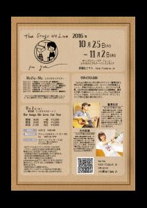 flyer02-723x1024
